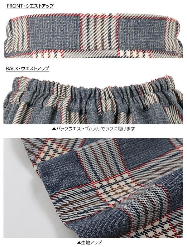 チェック柄ポンチマーメイドスカート [M2046]