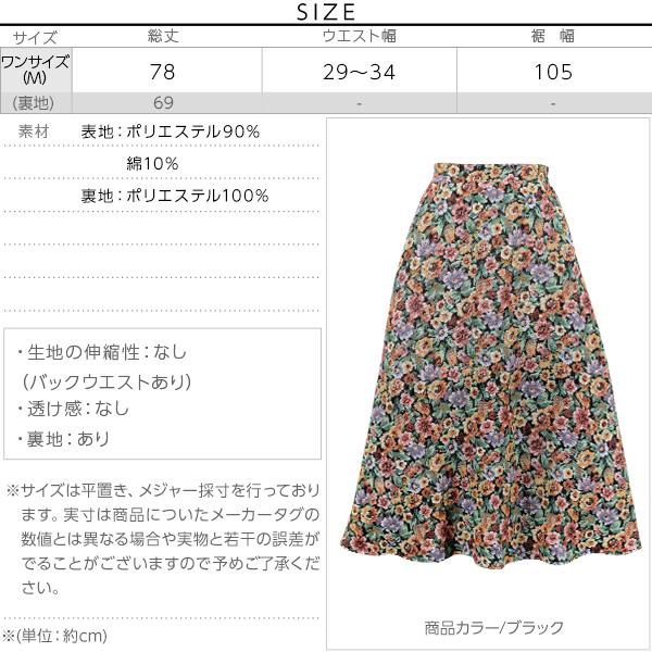 ゴブラン花柄フレアスカート [M2047]のサイズ表