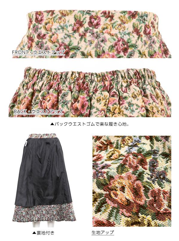 ゴブラン花柄フレアスカート [M2047]