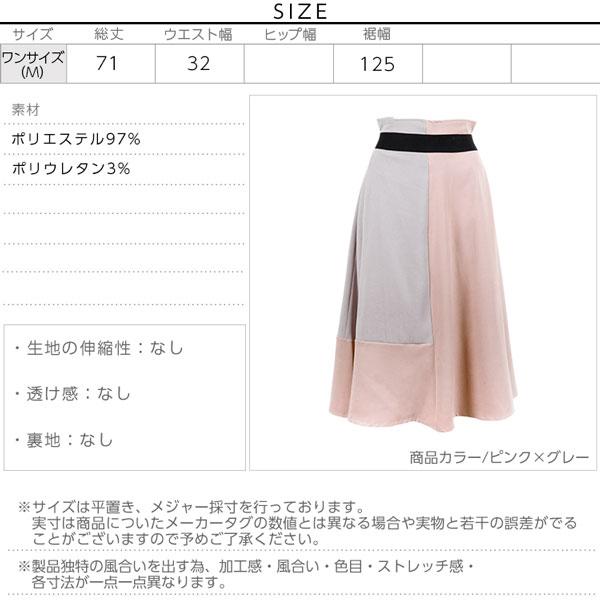 バイカラーフレアスカート [M2049]のサイズ表