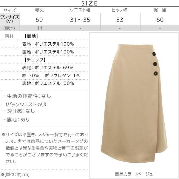ミディ丈☆サイドボタンラップスカート [M2051]のサイズ表
