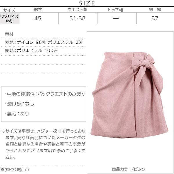 ラップ風リボン付きミニスカート [M2054]のサイズ表