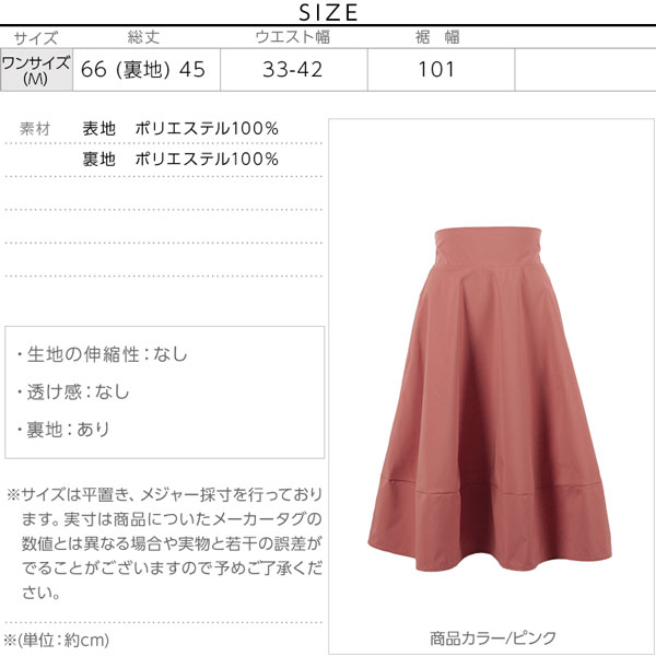 裾切り替えマットサテンハイウエストスカート[M2057]のサイズ表