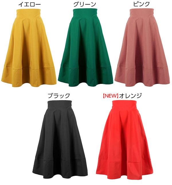 裾切り替えマットサテンハイウエストスカート[M2057]