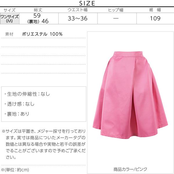 サイドZip★フロントタックボリュームフレアスカート [M2058]のサイズ表