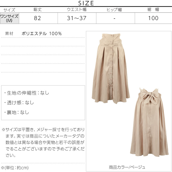 バックリボン×フロントボタン☆ハイウエストフレアスカート [M2059]のサイズ表