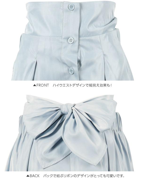 バックリボン×フロントボタン☆ハイウエストフレアスカート [M2059]