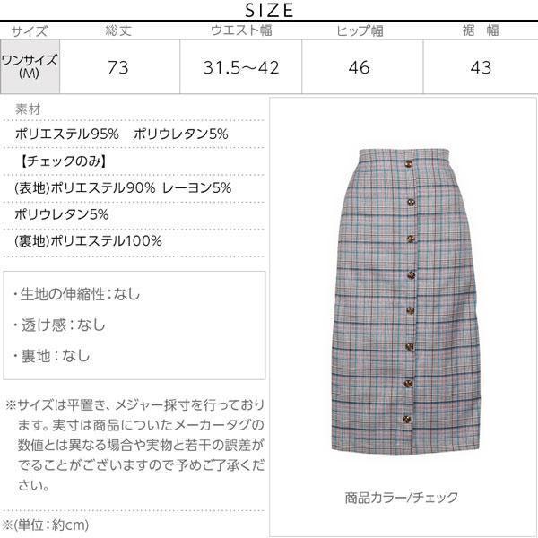 サイドZIP☆フロントボタンタイトスカート[M2060]のサイズ表