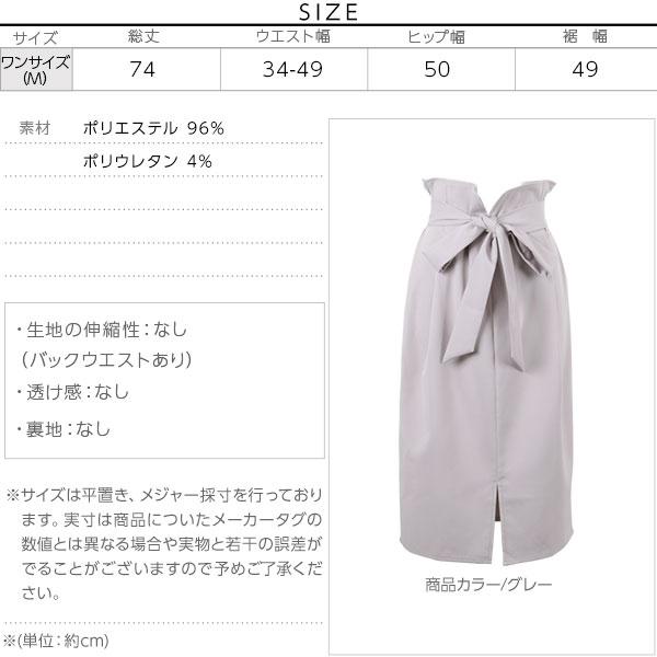 センタースリットタイトスカート [M2071]のサイズ表