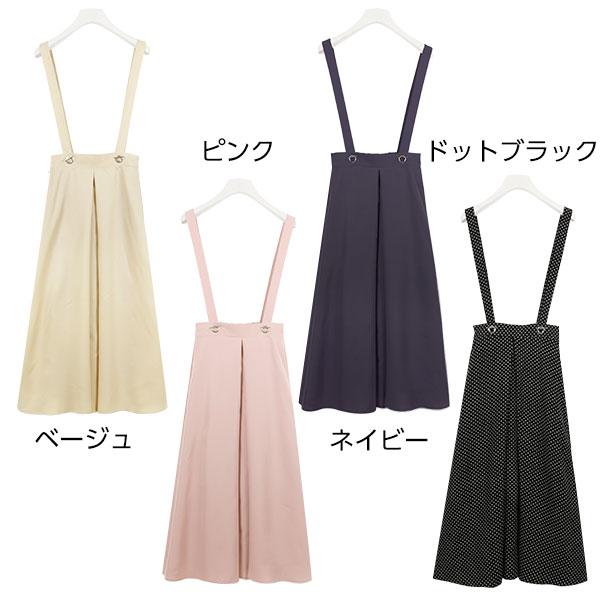 ハトメデザインジャンパースカート [M2079]