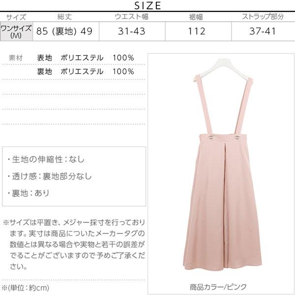 ハトメデザインジャンパースカート [M2079]のサイズ表
