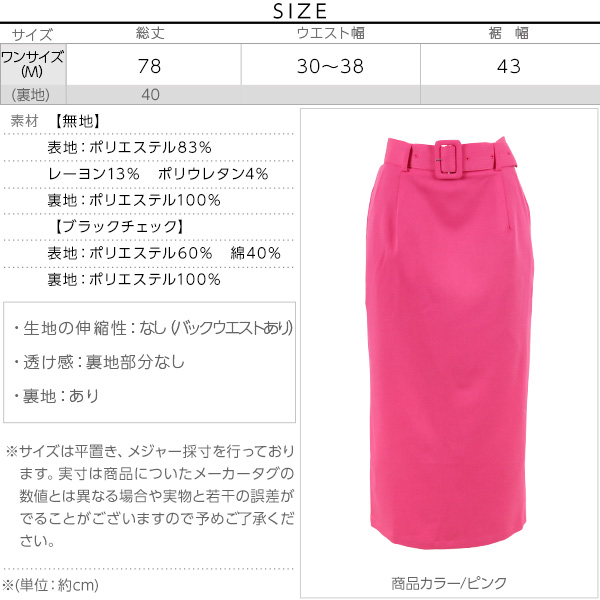 ベルト付ロングタイトスカート [M2081]のサイズ表