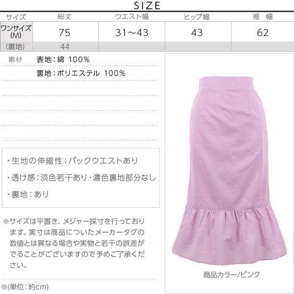 ラッフルヘムミディ丈スカート [M2083]のサイズ表