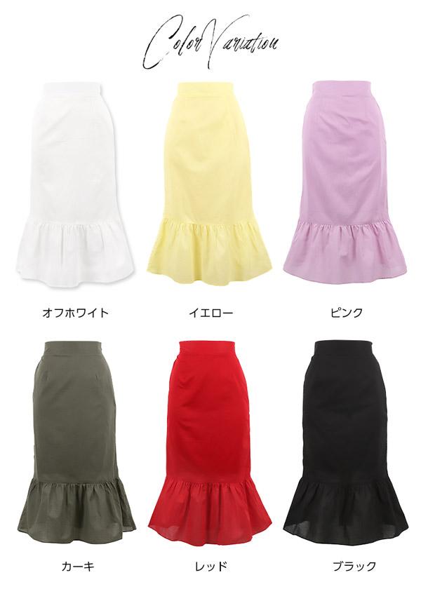 ラッフルヘムミディ丈スカート [M2083]
