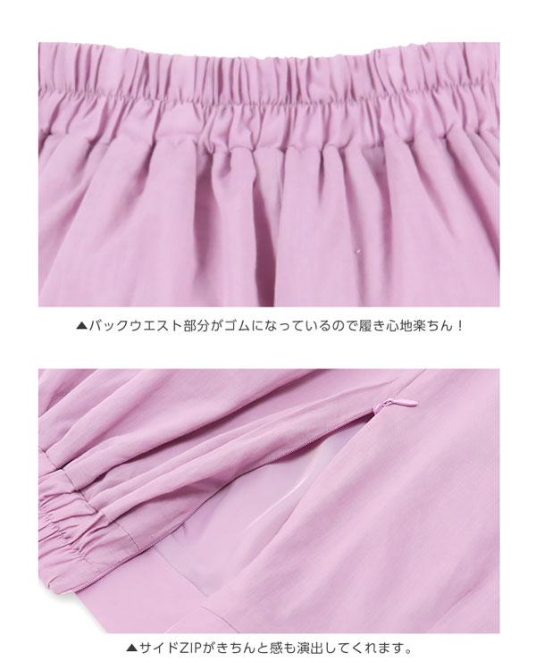 ≪ファイナルセール!≫ラッフルヘムミディ丈スカート [M2083]
