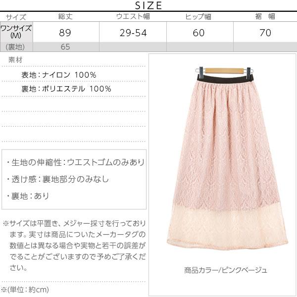 ウエストゴム☆ロングレーススカート [M2085]のサイズ表