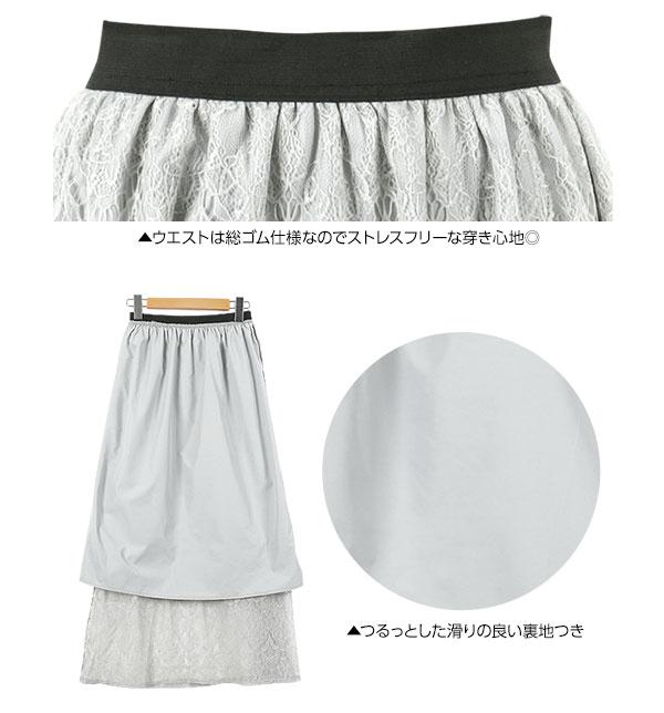 ウエストゴム☆ロングレーススカート [M2085]