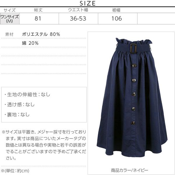 取り外し可能ウエストベルト付★ミディチノフレアスカート[M2090]のサイズ表