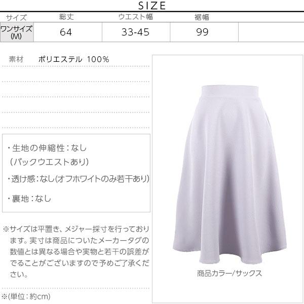 ノータックフレアスカート [M2094]のサイズ表