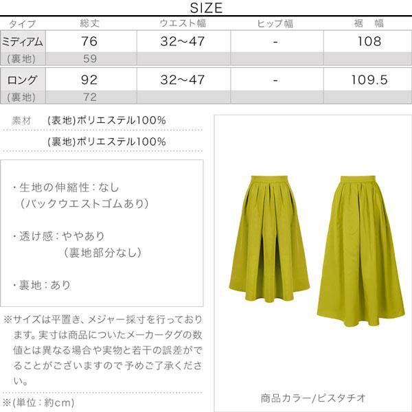 ≪ファイナルセール!≫タックフレアスカート [M2097]のサイズ表
