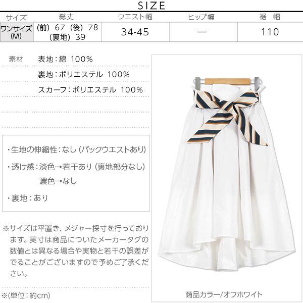 取り外し可能☆スカーフ付イレヘムスカート [M2099]のサイズ表