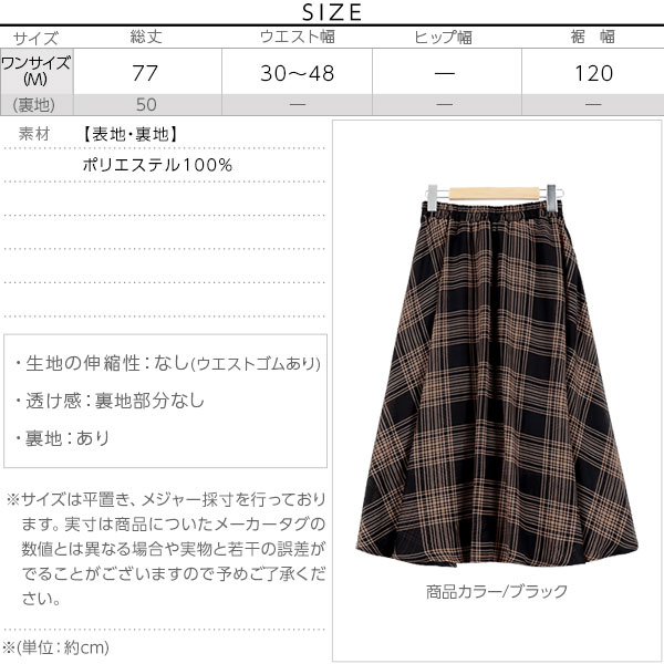 裏地付き☆チェック柄シフォンスカート [M2100]のサイズ表