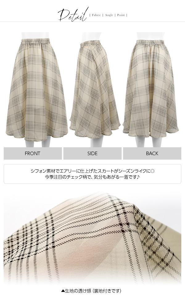 裏地付き☆チェック柄シフォンスカート [M2100]