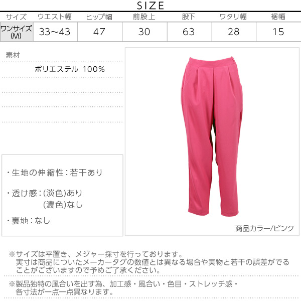 バックウエストゴム★サイドジップテーパードパンツ [M2102]のサイズ表