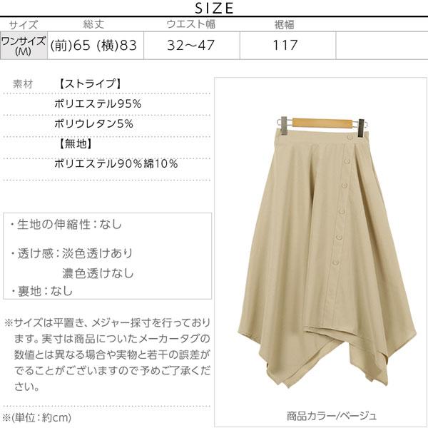 ボタンデザインイレギュラーヘムスカート [M2103]のサイズ表