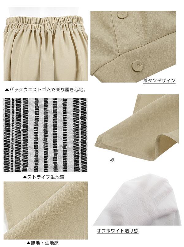 ボタンデザインイレギュラーヘムスカート [M2103]