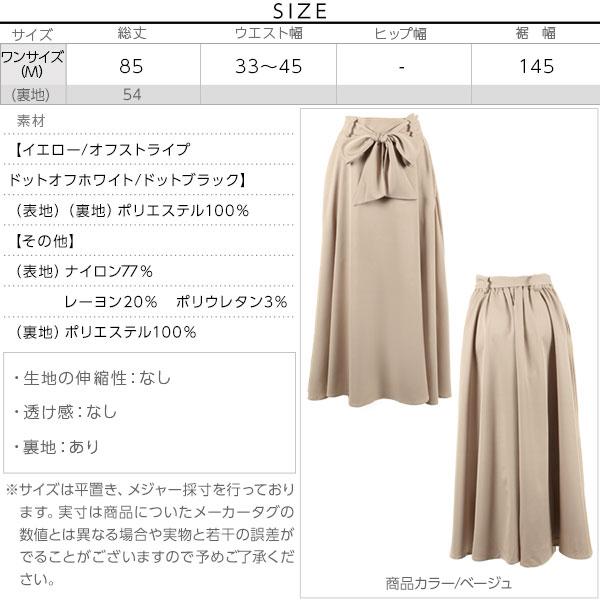 マキシ丈フレアスカート [M2107]のサイズ表