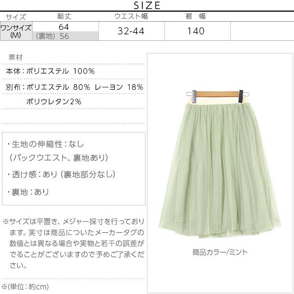 チュールフレアスカート [M2108]のサイズ表
