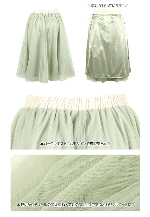 チュールフレアスカート [M2108]