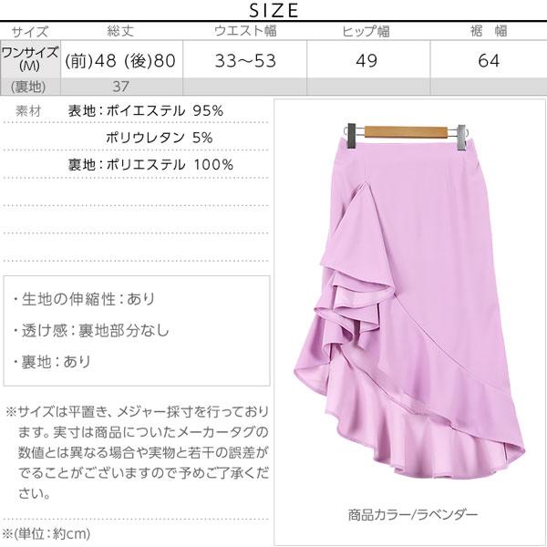アシンメトリーフリルデザインスカート [M2112]のサイズ表