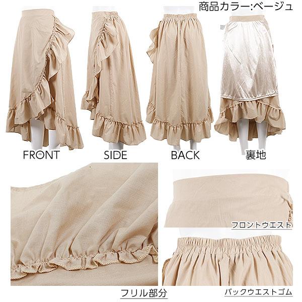 ラッフルフリルデザインロングスカート [M2113]