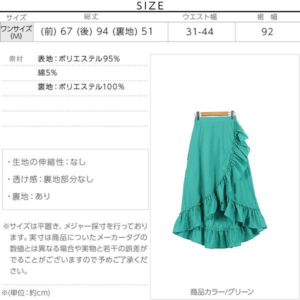 ≪ファイナルセール!≫ラッフルフリルデザインロングスカート [M2113]のサイズ表