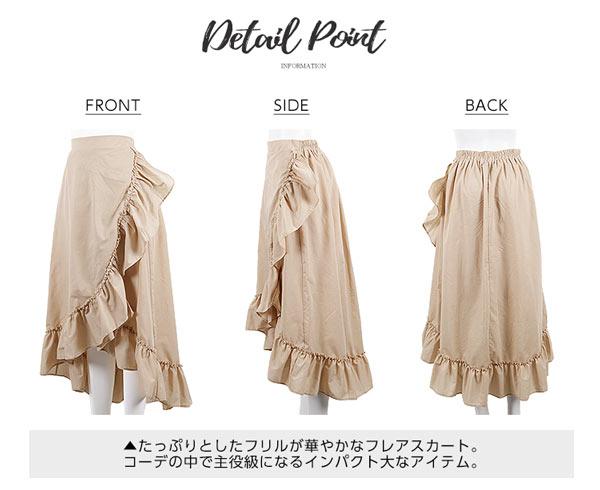 ≪ファイナルセール!≫ラッフルフリルデザインロングスカート [M2113]