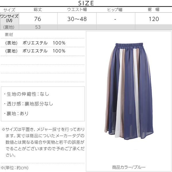 パネルカラーシフォンフレアスカート[M2117]のサイズ表