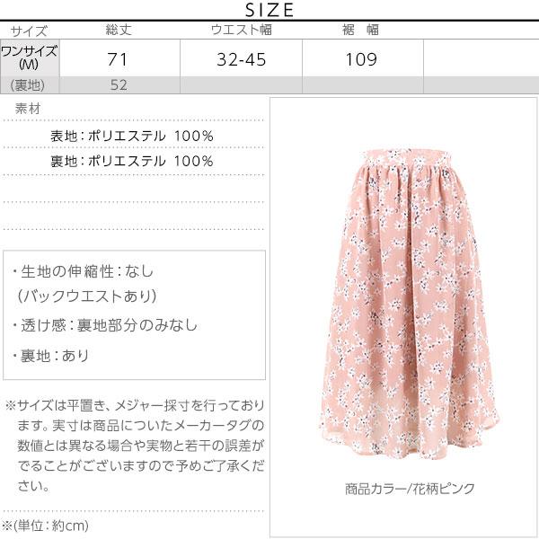 [無地/花柄/ギンガム]選べる3柄★ミディ丈シフォンスカート [M2123]のサイズ表