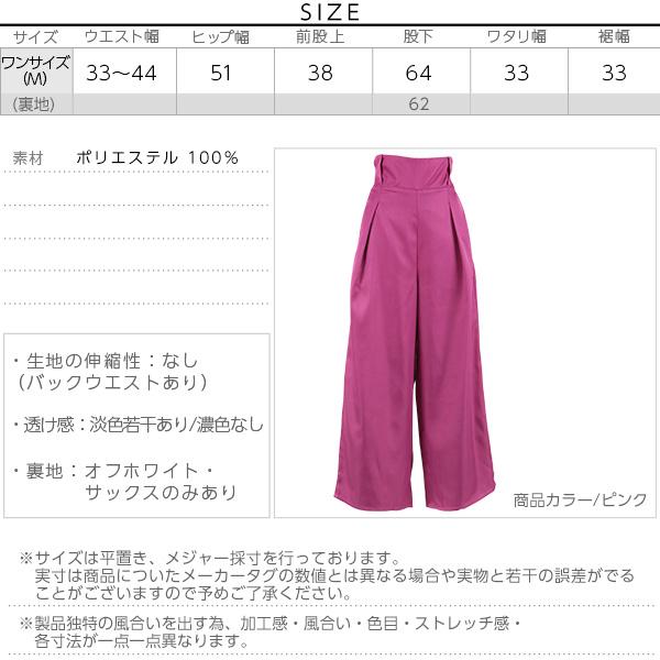 サテンツイル☆ハイウエストタックワイドパンツ [M2125]のサイズ表