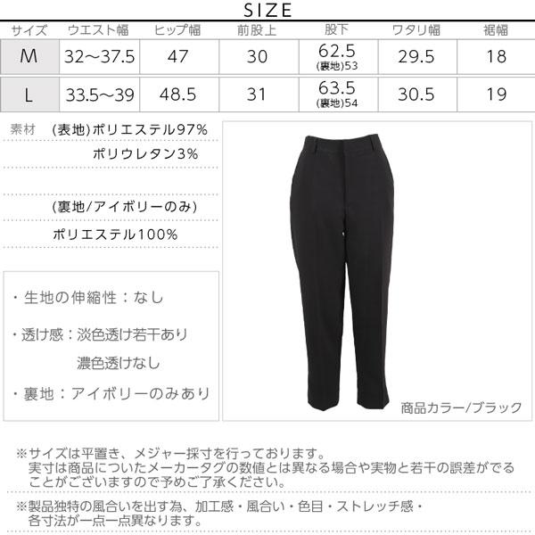 [M/L]2段階調節ホック付♪アンクル丈テーパードパンツ [M2131]のサイズ表