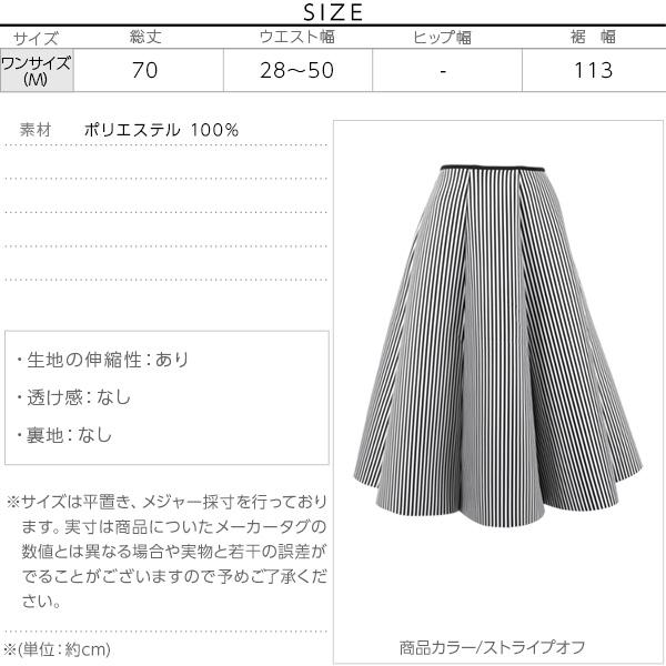 ダイバー素材ミモレ丈フレアスカート [M2133]のサイズ表