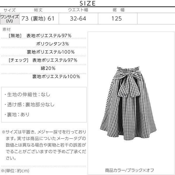 ウエストギャザーリボンフレアスカート [M2136]のサイズ表