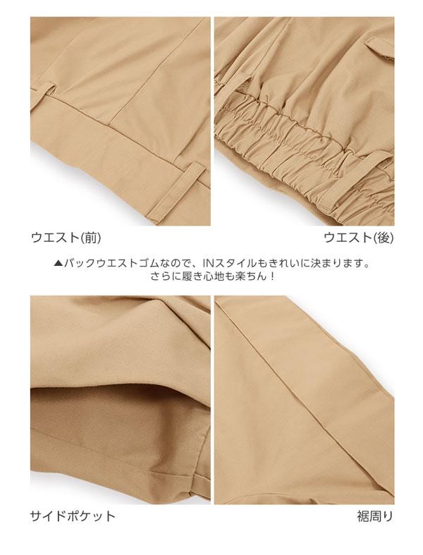 バックウエストゴム☆チノサファリショートパンツ [M2139]
