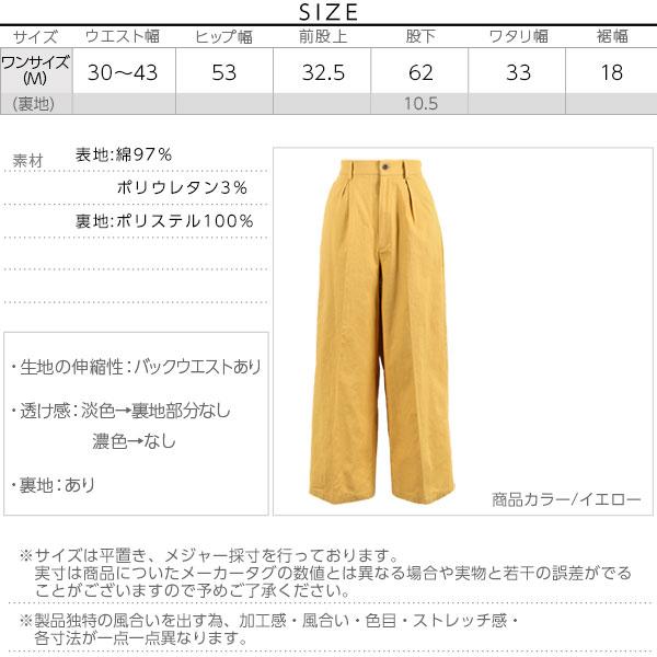 バックウエストゴム☆前開きコットンワイドパンツ [M2140]のサイズ表