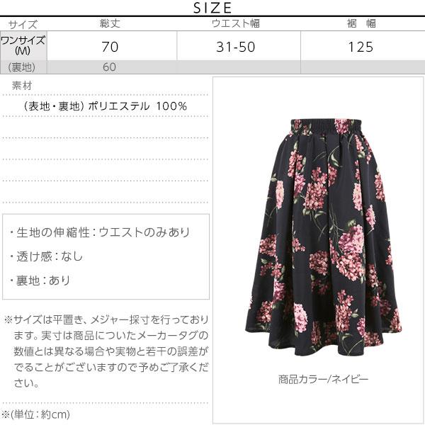 ウエストゴム☆タック花柄フレアスカート [M2144]のサイズ表