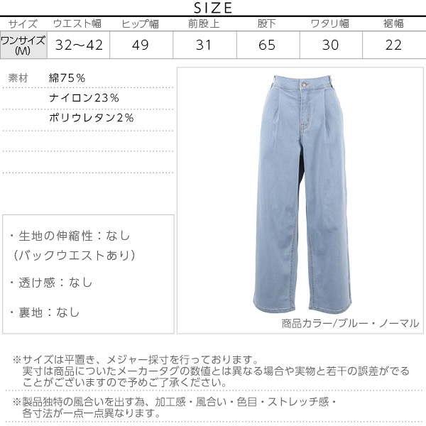 UVカット☆吸水速乾☆接触冷感デニムワイドパンツ[M2145]のサイズ表