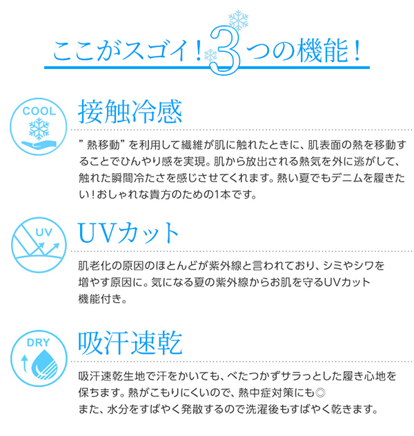 [ UVカット/吸水速乾/接触冷感 ]デニムワイドパンツ[M2145]
