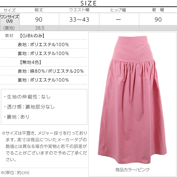 スカート&ベアで着られる!2wayロングスカート [M2147]のサイズ表
