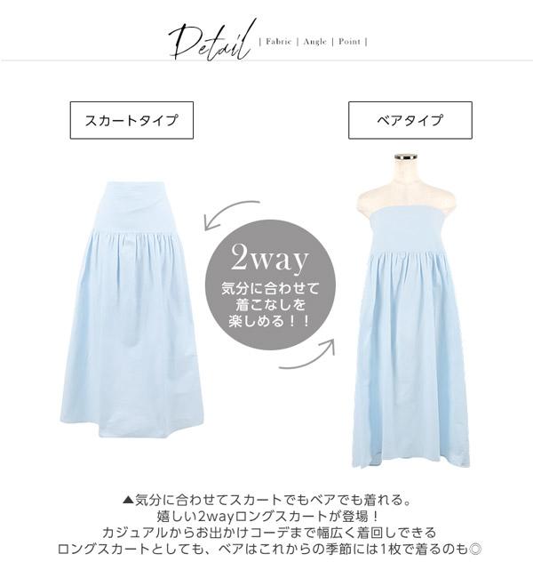 スカート&ベアで着られる!2wayロングスカート [M2147]